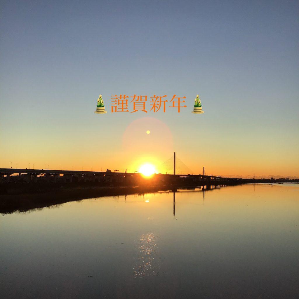 新年の ご挨拶